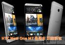 HTC New One M7 各版本 原廠刷包