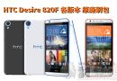 HTC Desire 820F 各版本 原廠刷包