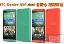 HTC Desire 816 dual 各版本 原廠刷包