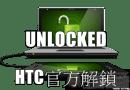 HTC官方解鎖教學 (Download mode機型適用)
