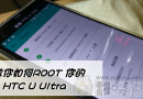 教你如何ROOT HTC U Ultra