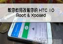 教你如何改裝HTC 10 Root & Xposed