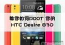 教你如何ROOT HTC Desire 830