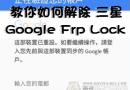 教你如何解除 三星Google Frp Lock