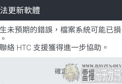 雷禪所了解的HTC法則-part1
