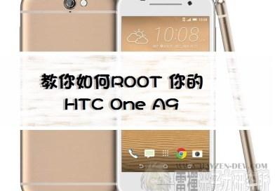 教你如何ROOT HTC One A9