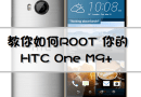 教你如何ROOT HTC One M9+