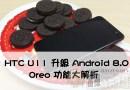 HTC U11 升級Android 8.0 Oreo 實用功能大解析《二》