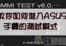 教你如何進入ASUS手機的測試模式