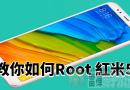 教你如何Root 紅米5