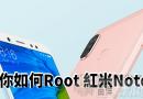 教你如何Root 紅米Note5