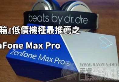 『開箱』低價機種最推薦之ZenFone Max Pro
