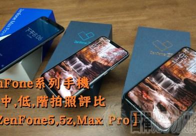ZenFone系列手機 高,中,低,階拍照評比【ZenFone5,5z,Max Pro】