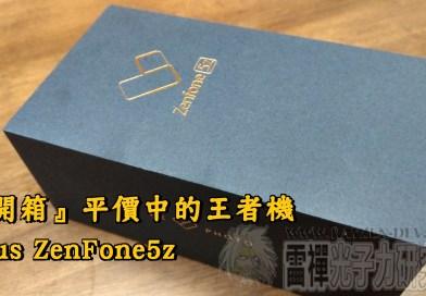 『開箱』平價中的王者機 Asus ZenFone5z