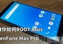 教你如何ROOT Asus ZenFone Max Pro (ZB602KL)