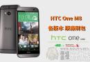 HTC One M8 各版本 原廠刷包