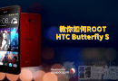 教你如何ROOT HTC Butterfly S