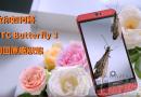 教你如何將 HTC Butterfly 3 刷回原廠狀態