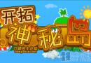 『開羅遊戲』 開拓神秘島漢化版