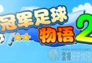 『開羅遊戲』 冠軍足球物語2漢化版