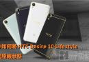 HTC Desire 10 Lifestyle 各版本原廠ROM