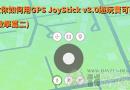 教你如何用GPS JoyStick v3.0遊玩寶可夢 (教學篇二)