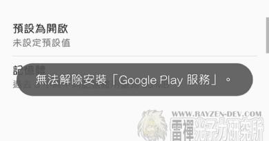 教你解決 無法解除安裝更新的Google Play服務