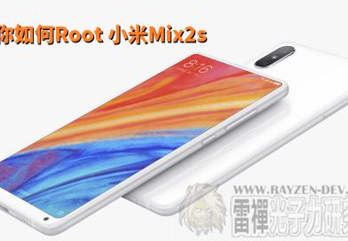 教你如何Root 小米Mix2s