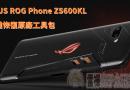 ASUS ROG Phone ZS600KL一鍵恢復原廠工具包