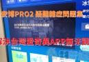 安博PRO2 疑難雜症問題集-解決台灣愛奇異APP無法觀看