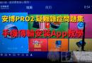 安博PRO2 疑難雜症問題集-手機傳輸安裝App教學