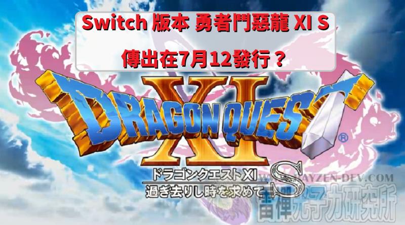 Switch 版本 勇者鬥惡龍 XI S 傳出在7月12發行?