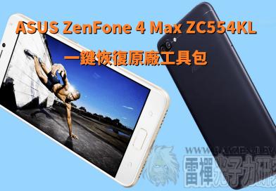ASUS ZenFone 4 Max ZC554KL一鍵恢復原廠工具包