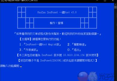 雷禪 ZenFone6 一鍵ROOT工具 v5.0