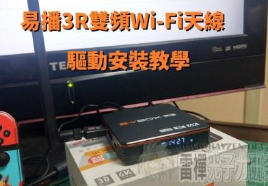 易播3R雙頻Wi-Fi天線驅動安裝教學