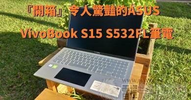 『開箱』令人驚豔的ASUS VivoBook S15 S532FL筆電