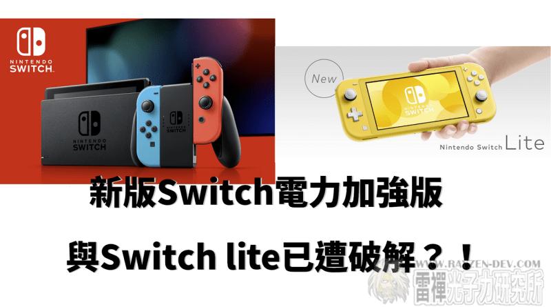 新版Switch電力加強版,與Switch lite已遭破解?!