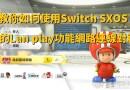 教你如何使用Switch SXOS內的Lan play功能網路連線對戰(新增大氣層使用方式)