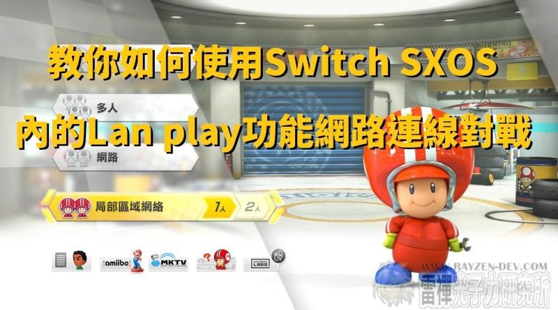 教你如何使用Switch SXOS內的Lan play功能網路連線對戰