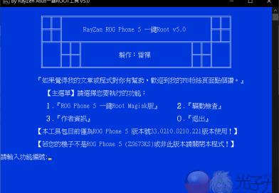 雷禪 ROG Phone 5 一鍵ROOT工具 v5.0 (6/17更新)
