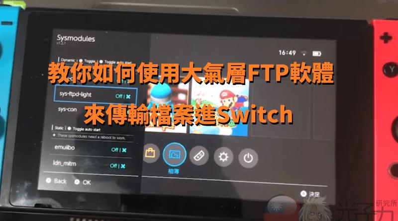 教你如何使用大氣層FTP軟體來傳輸檔案進Switch
