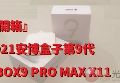 『開箱』2021安博盒子第九代 UBOX9 PRO MAX X11(八代九代差異說明)