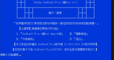 雷禪 ZenFone 8 Flip一鍵ROOT工具 v5.0(10/24更新)
