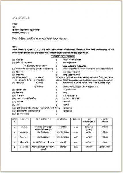 Resume Me Meaning In Bengali - Resume Examples | Resume Template