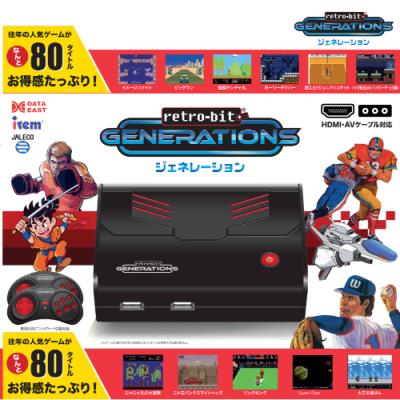 Retro-bit GENERATIONS(レトロビット ジェネレーション)