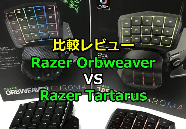 Razer OrbweaverとTartarusを比較レビュー