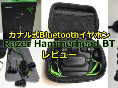 Razer Hammerhead BT(レイザー ハンマーヘッド)カナル型(式)ゲーミングイヤホン
