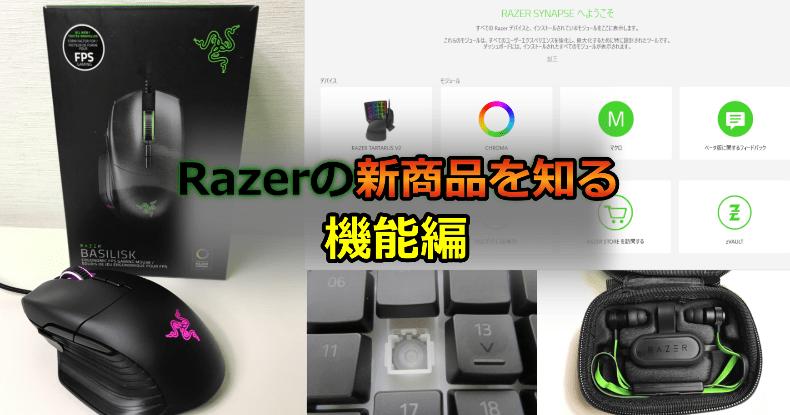 Razerの新商品を知る(機能編)