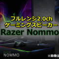 Razer Nommoフルレンジ2.0chゲーミングスピーカー発売!