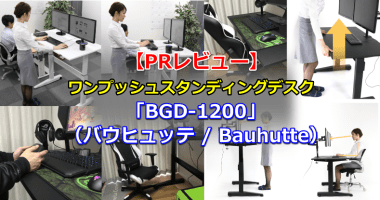 【PRレビュー】ワンプッシュスタンディングデスク(BGD-1200)/バウヒュッテ